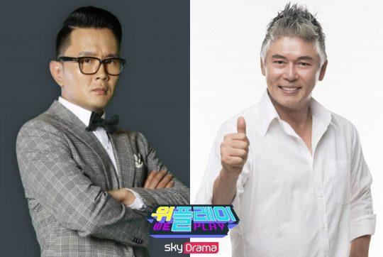 '위플레이' 개그맨 윤형빈(왼쪽), 배우 이동준./ 사진제공=스카이드라마