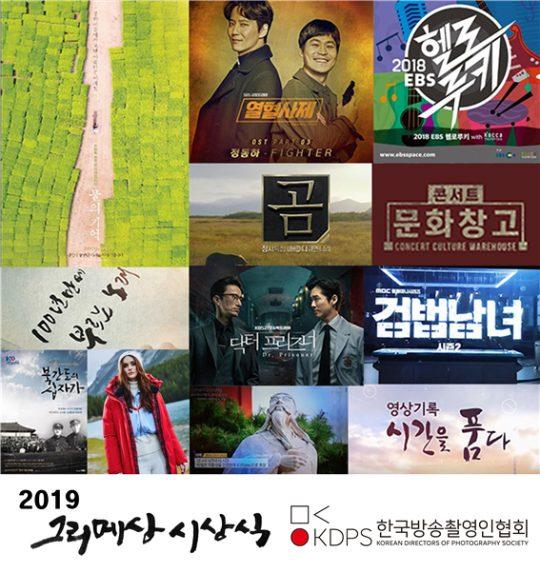 '2019 그리메상' 수상작. /사진제공=한국방송촬영인협회
