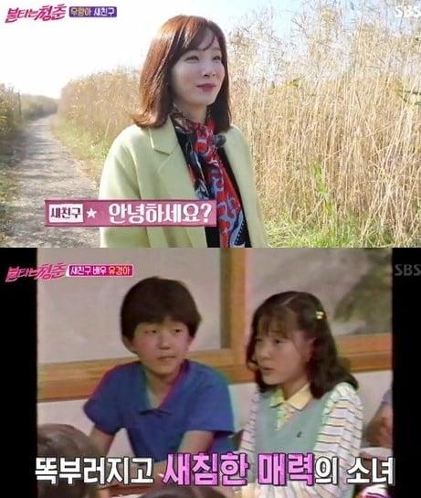 '불타는 청춘' 유경아(사진=방송 화면 캡처)
