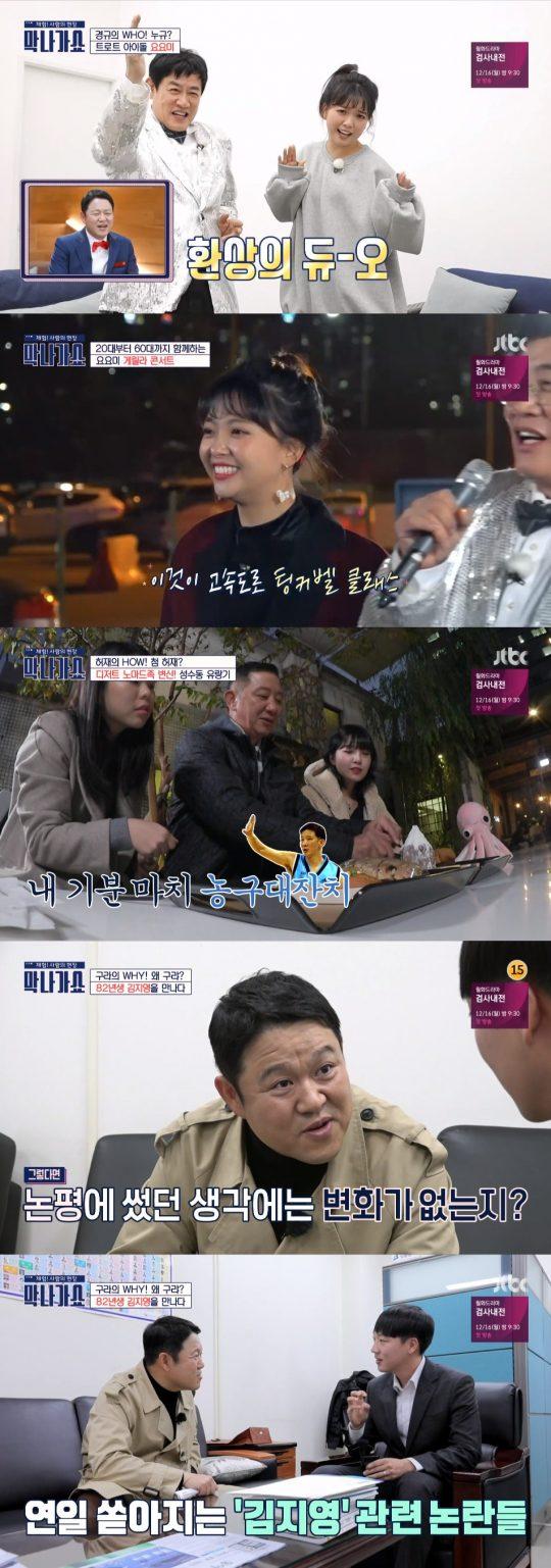 JTBC '막나가쇼' 방송화면. /