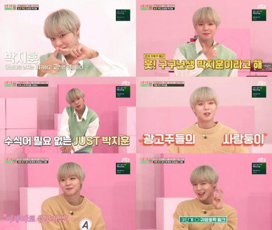 JTBC '아이돌룸' 방송화면. /