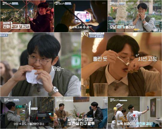 '정해인의 걸어보고서' 정해인 / 사진=KBS2 방송화면