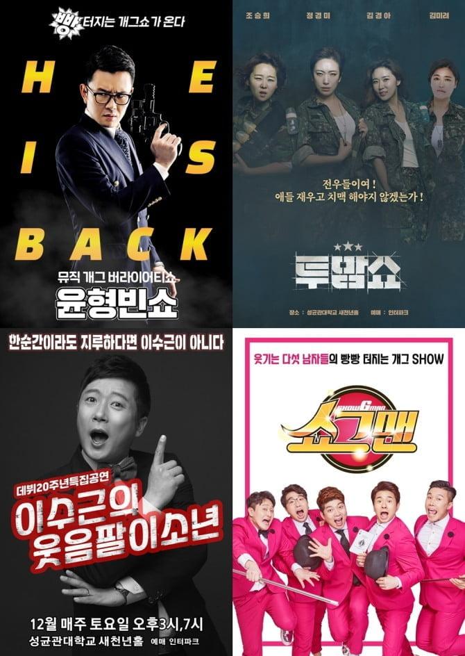 취향대로 즐긴다, `2019 윤형빈 개그쇼 프로젝트` BIG4