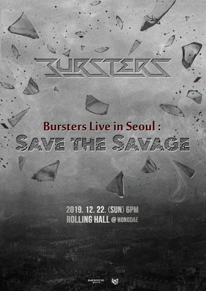 '이모셔널 록밴드' 버스터즈, 22일 단독 콘서트 개최 '4일 티켓 오픈'