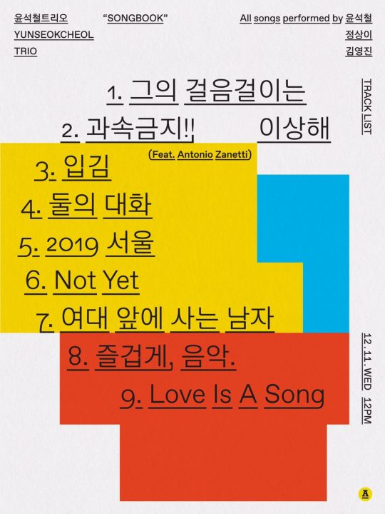 윤석철 트리오의 새 음반 곡 목록. / 제공=안테나