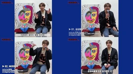 가수 컴백 이준영, 첫 솔로 앨범 GALLERY 프리뷰 영상 공개 (사진=nhemg)