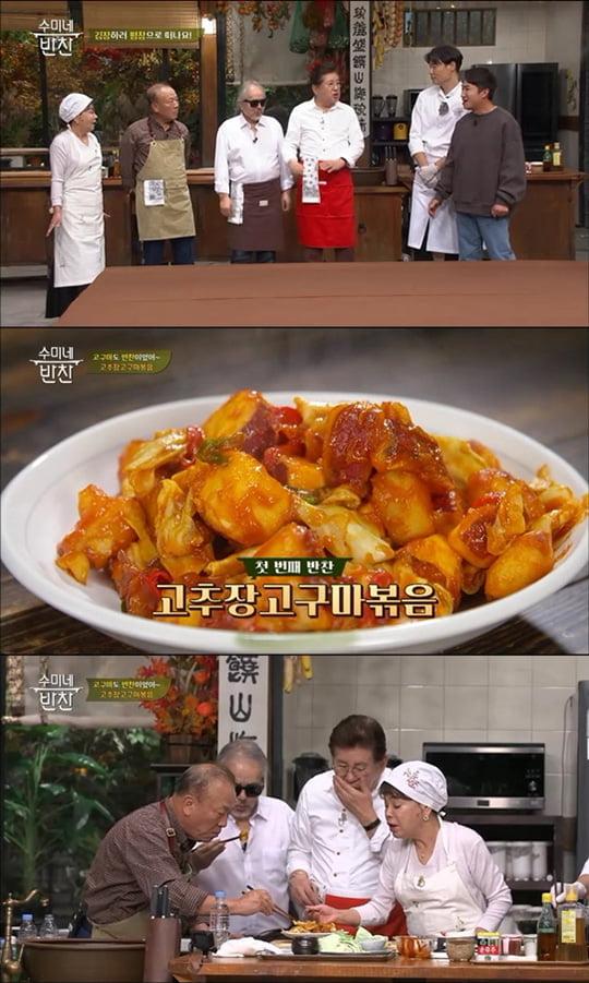 수미네 반찬 (사진= tvN)
