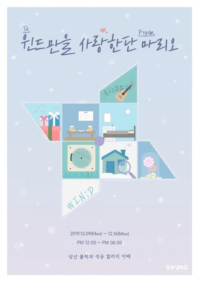 김재환, 12일 컴백+첫 단독 콘서트 기념 역조공 이벤트 개최 '팬사랑 훈훈'