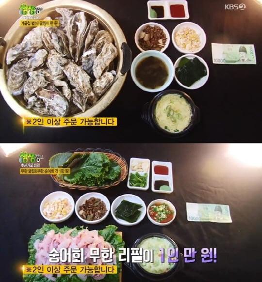 '생생정보' 무한리필 굴찜,숭어회(사진=방송 화면 캡처)
