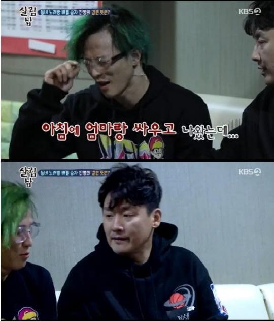 '살림남2' 팝핀현준-현진영(사진=방송 화면 캡처)