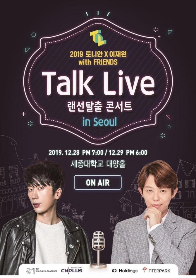 토니안X이재원, 랜선탈출 콘서트 'Talk Live' 개최…5일 티켓 오픈