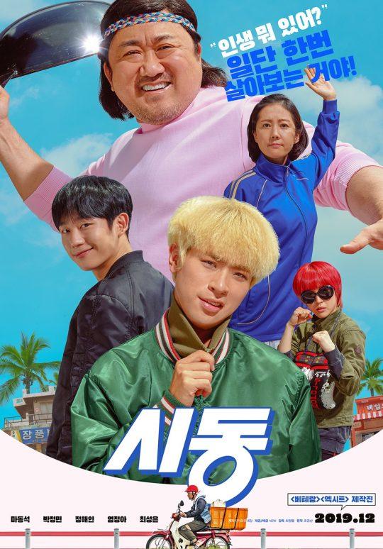 영화 '시동' 포스터./ 사진제공=NEW