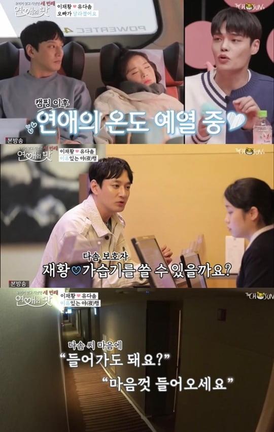 연애의 맛3 이재황 (사진=방송캡처)
