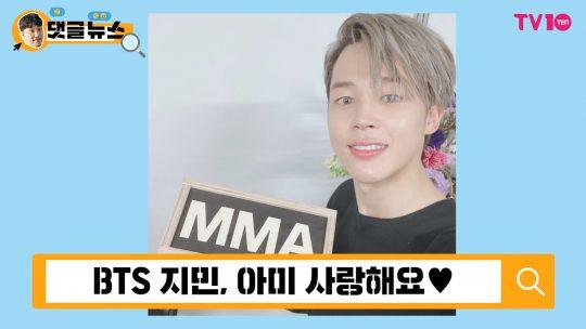[댓글 뉴스] BTS 지민, 그래미 어워드 상도 받아줘!