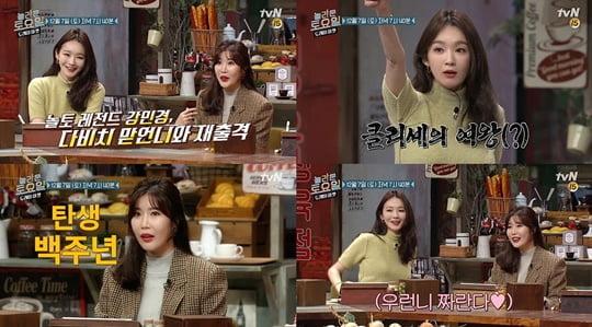 놀라운 토요일 (사진=tvN)