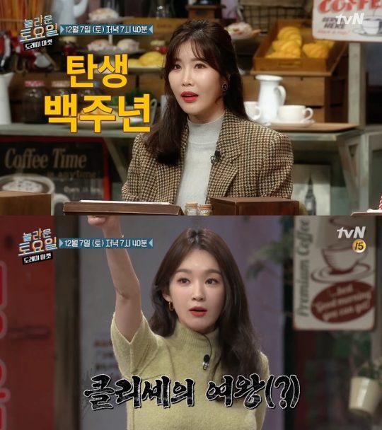 '놀라운 토요일' 예고 영상./사진제공=tvN