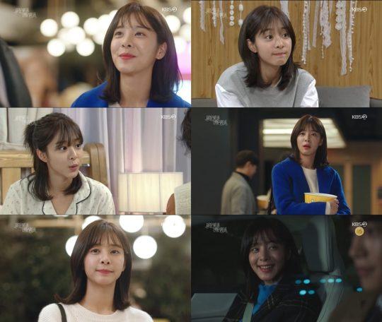 사진=KBS2 '사랑은 뷰티풀 인생은 원더풀' 캡처