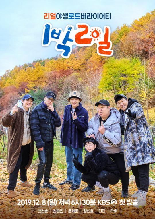 '1박 2일 시즌4' 포스터. /사진제공=KBS2