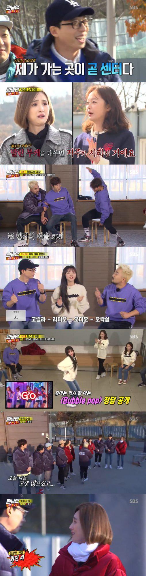 사진=SBS '런닝맨' 방송 캡처