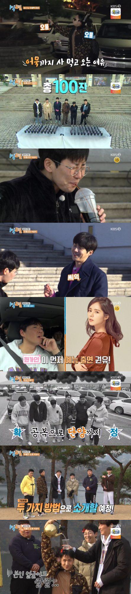 사진=KBS2 '1박 2일' 방송 캡처
