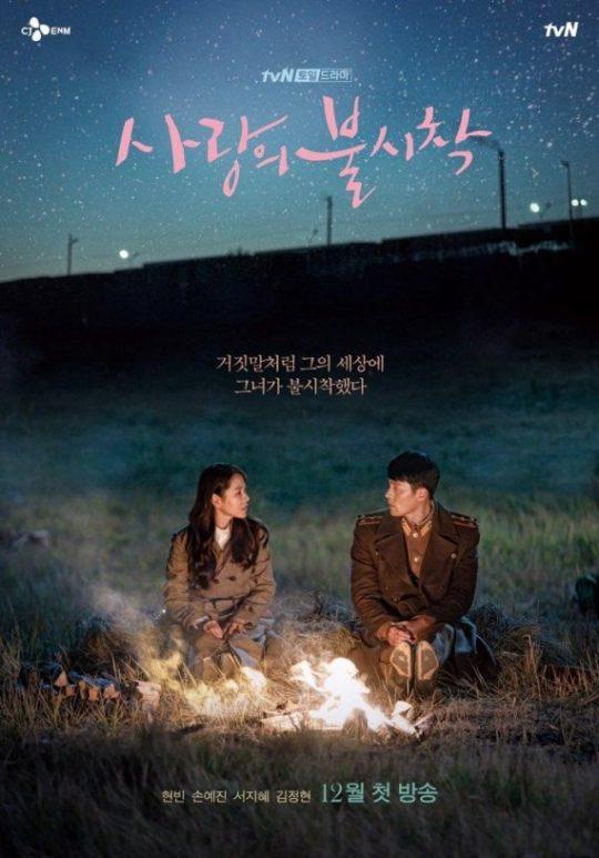 tvN '사랑의 불시착' 포스터.