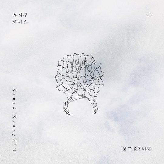 가수 성시경X아이유 '첫 겨울이니까' 커버 이미지 / 사진제공=에스케이재원