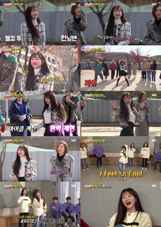 '런닝맨' 그룹 오마이걸의 유아 / 사진=SBS 방송화면