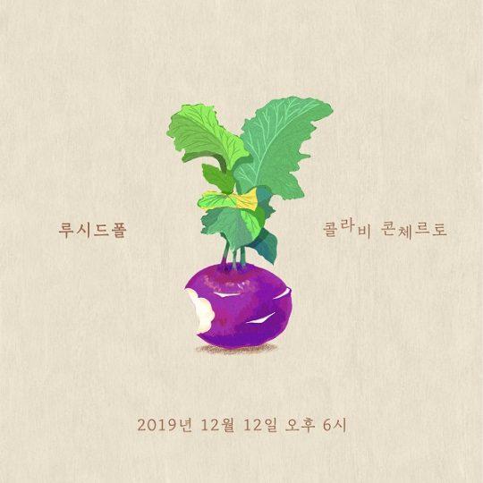 루시드폴 선공개곡 /사진= 안테나 제공