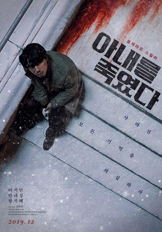 영화 '아내를 죽였다' 메인 포스터. /사진제공=KTH