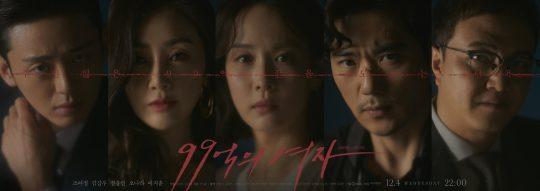 '99억의 여자' 5인 포스터./ 사진제공=KBS