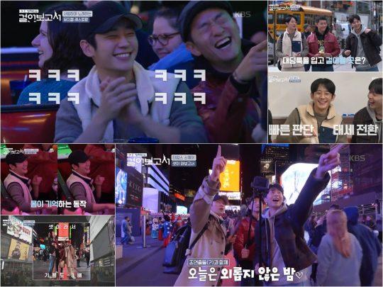 '정해인의 걸어보고서' 정해인, 은종건, 임현수 / 사진=KBS 방송화면
