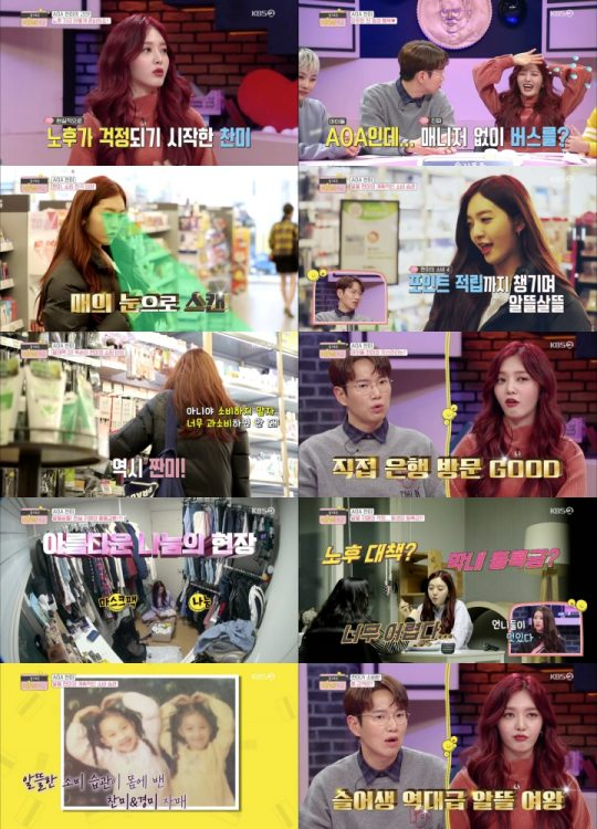 '슬어생' 그룹 AOA의 찬미 / 사진=KBS2 방송화면