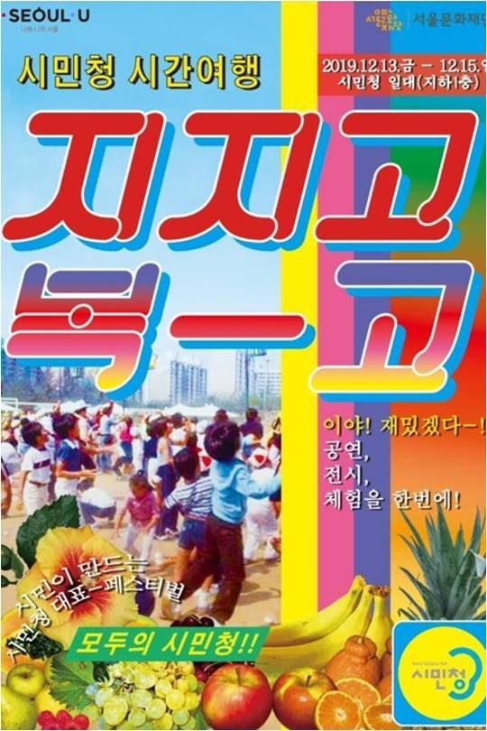 시민청 축제 '지지고 복고' 포스터./ 사진제공=서울시