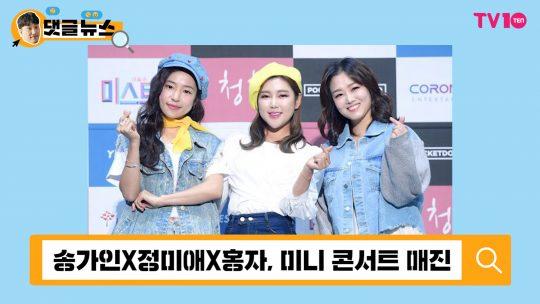 [댓글 뉴스] 송가인X정미애X홍자, 앞으로 콘서트는 고척돔구장에서!