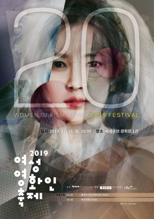 정유미·임윤아 '제20회 올해의 여성영화인상' 연기상 수상...윤정희 공로상