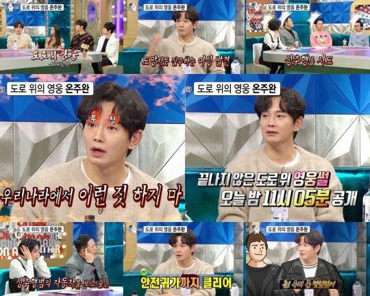 '라디오스타' 선공개 영상 화면/ 사진= MBC 제공