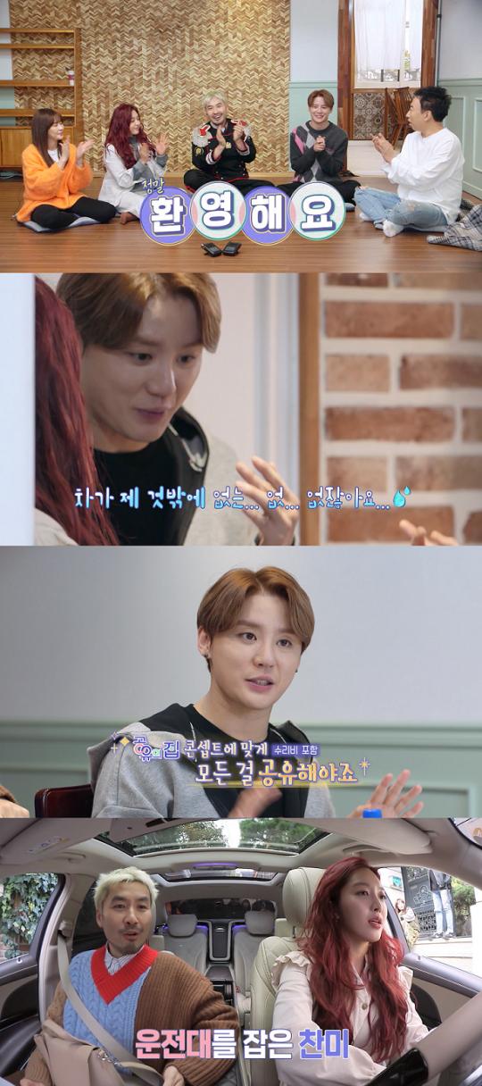 '공유의 집' 방송 화면./사진제공=MBC