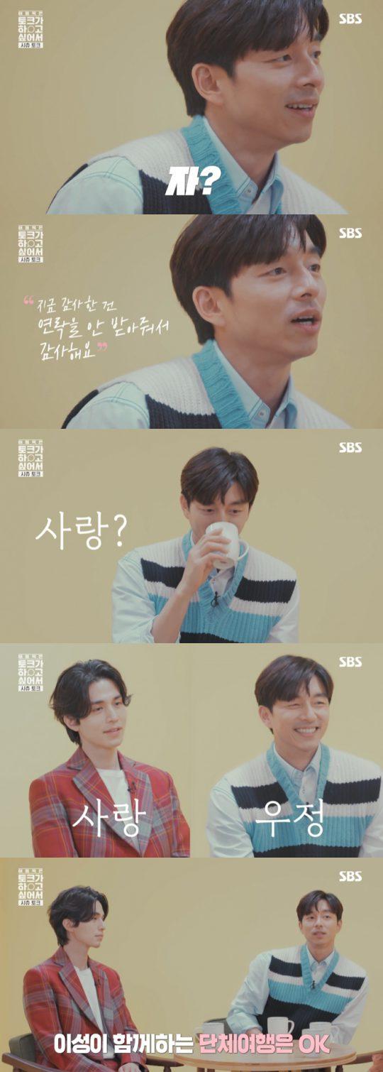 '이동욱은 토크가 하고 싶어서' 공유. /사진=SBS 방송 캡처