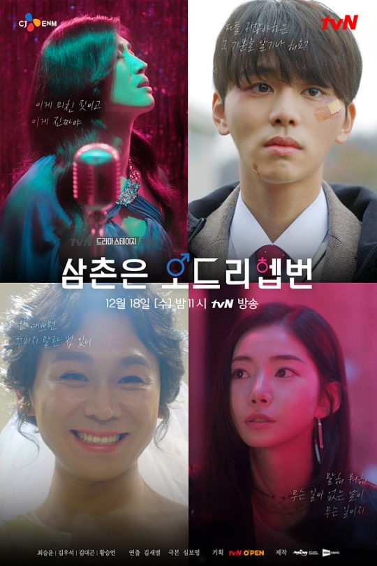 '드라마 스테이지 2020'의 네 번째 작품 '삼촌은 오드리헵번' 포스터. /사진제공=tvN