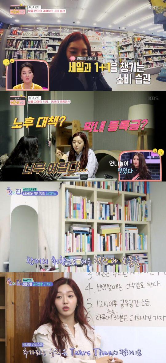 그룹 AOA의 찬미 / 사진=KBS,MBC 방송화면