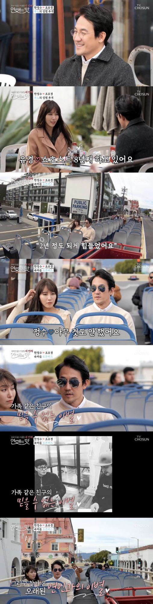 사진=TV조선 '연애의 맛3' 방송 캡처