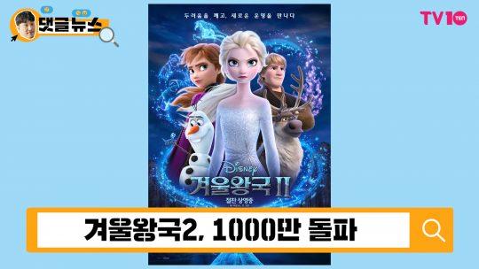 [댓글 뉴스] '겨울왕국2', 지금부터 시작···2000탄까지 가자!