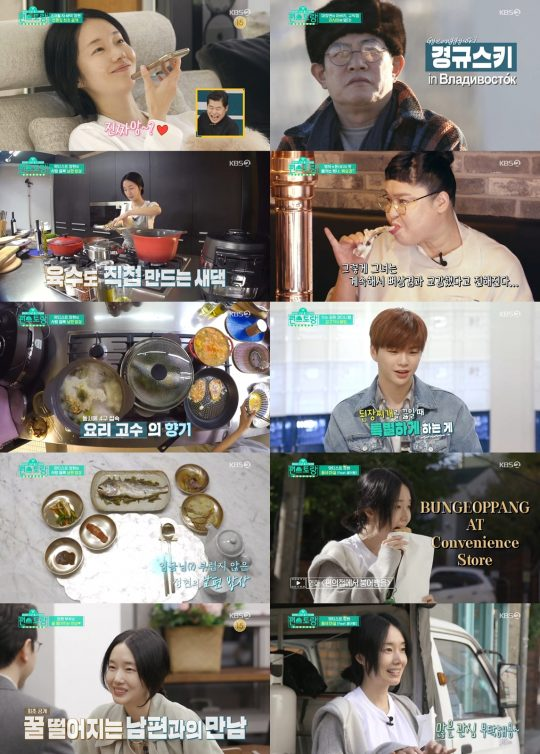사진=KBS2 '신상출시 편스토랑' 이정현