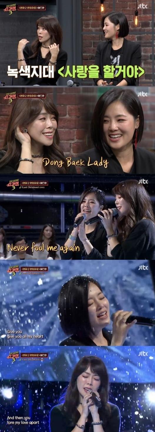 사진=JTBC '슈가맨3' 애즈원 방송화면 캡처