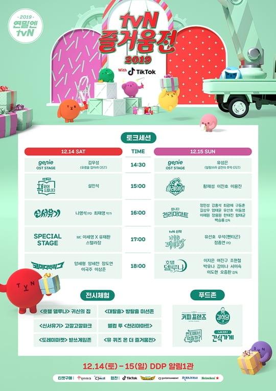 tvN 즐거움전 2019 with 틱톡(사진= CJ ENM)