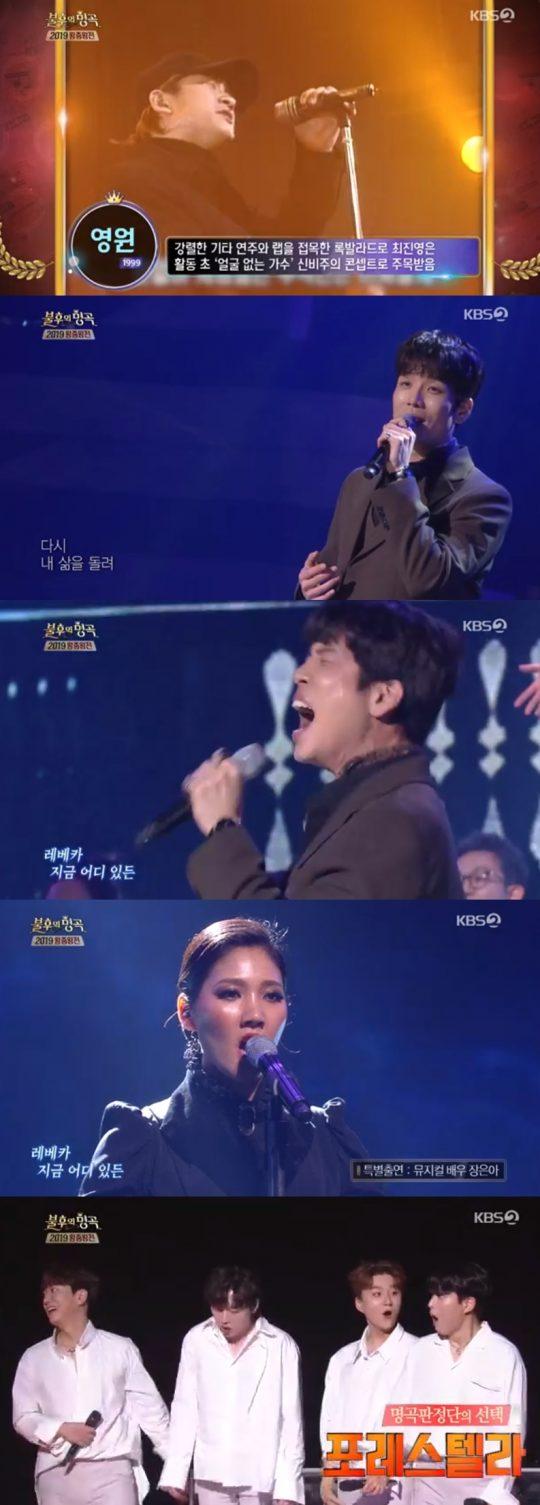 '불후의 명곡' 아창민, 포레스텔라 / 사진=KBS2 방송화면