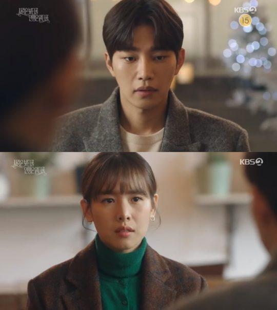 '사랑은 뷰티풀 인생은 원더풀' / 사진=KBS2 방송화면