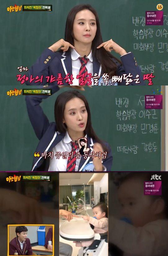 사진=JTBC '한끼줍쇼' 방송화면