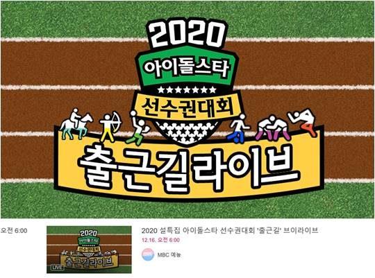 '2020 설특집 아이돌스타 선수권대회'./ 사진제공=MBC