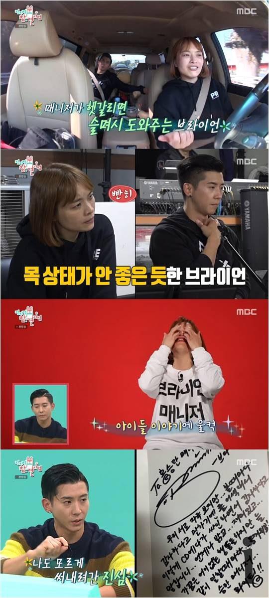 MBC 예능 '전지적 참견 시점'./ 사진제공=MBC
